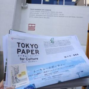 TokyoWanderSite渋谷