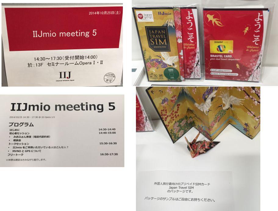 IIJmioミーティング5