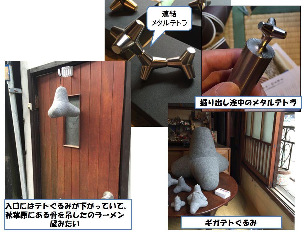 テト屋6赤坂